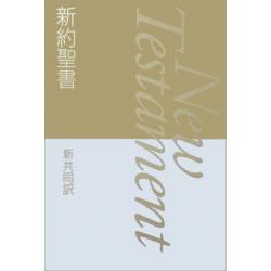 Japans, Bijbelgedeelte, Nieuw Testament, Klein formaat, Paperback,
