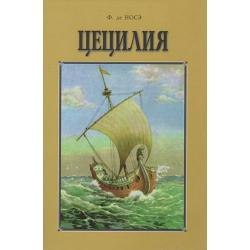 Russisch, Boek, Cecilia, Ф. де Носэ