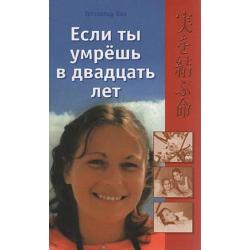 Russisch, Boek, En als je al op je 20ste  sterft? G. Beck