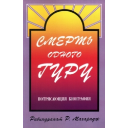 Russisch, Boek, Dood van een Goeroe, R. Maharay
