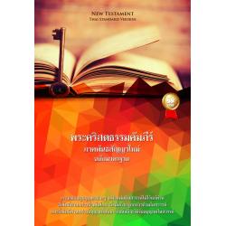 Thai, Bijbelgedeelte, Nieuw Testament, STV, Groot formaat, Paperback
