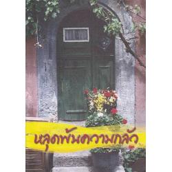 Thai, Brochure, Geen angst meer.