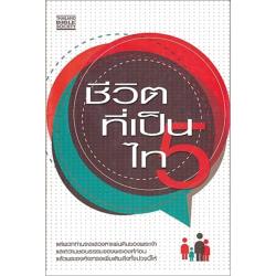 Thai, Brochure, Levensberichten (5)