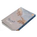 Arabisch, Bijbelgedeelte, Nieuw Testament, New van Dyck, Klein formaat, Paperback