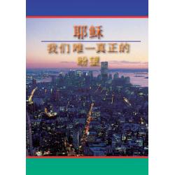 Chinees (modern), Brochure, Jezus - onze enige hoop, M. Paul