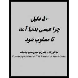 Farsi/Perzisch, Boek, 50 redenen waarom Jezus kwam om te sterven, John Piper