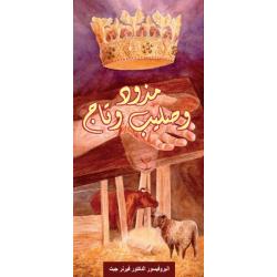 Arabisch, Traktaat, Kersttraktaten