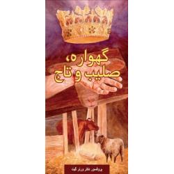 Farsi/Perzisch, Traktaat, Kersttraktaten