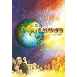 Chinees (modern), Brochure, Het geheim van het leven