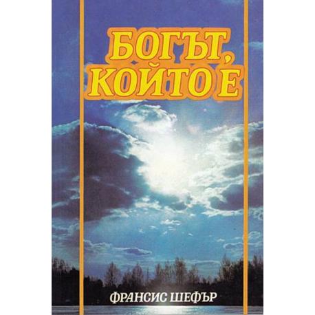 Bulgaars, Boek, De God die leeft, Francis A. Schaeffer
