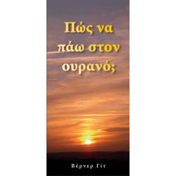 Grieks, Traktaat, Hoe kom ik in de hemel?, Werner Gitt