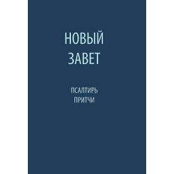 Russisch, Bijbelgedeelte, Nieuw Testament, Medium formaat, Harde kaft