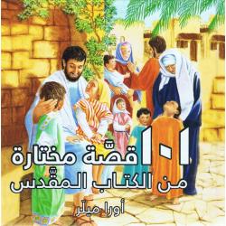 Arabisch, Kinderbijbel, 101 Bijbelverhalen, Ura Miller