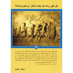 Arabisch, Bijbelstudie, Is Gods belofte veranderd?