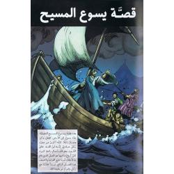 Arabisch, Kinderbrochure, De redding,  Matt & Sherry McPherson