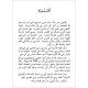 Arabisch, Bijbelgedeelte, Nieuw Testament, Sharif , Klein formaat. Paperback