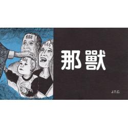 Chinees (modern), Traktaatboekje, Comic strip, Het beest
