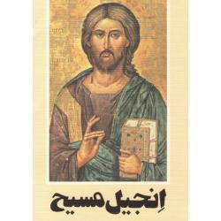 Farsi/Perzisch, Handboekje bij de Bijbel