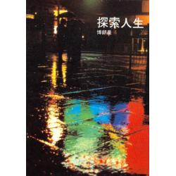 Levensbelangrijke vragen, Chinees (modern)