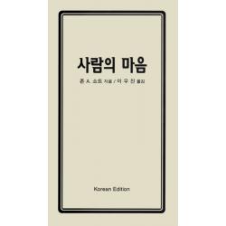 Koreaans, Brochure, Het hart van de mens, J. R. Gschwend