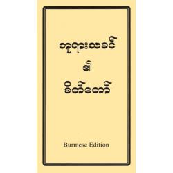 Birmaans, Brochure, Het hart van God,  J. R. Gschwend