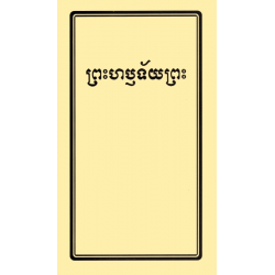 Cambodjaans, Brochure, Het hart van God,  J. R. Gschwend