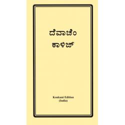 Konkani,, Brochure, Het hart van God,  J. R. Gschwend