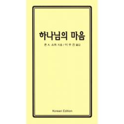 Koreaans, Brochure, Het hart van God,  J. R. Gschwend