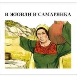 Roma, Kinderbrochure,  Jezus en de Samaritaanse vrouw