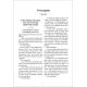 Roma, Bijbelgedeelte, Genesis en Exodus, Meertalig
