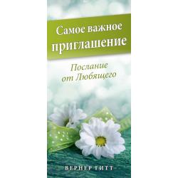 Russisch, Traktaat, De grootste uitnodiging, Werner Gitt