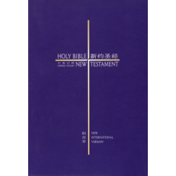 Chinees (modern), Nieuw Testament, CUV