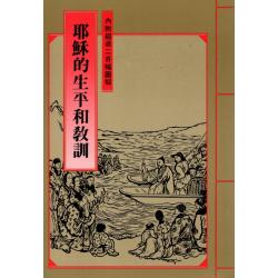 Chinees (klassiek), Bijbelgedeelte, Nieuw Testament, Medium formaat, Paperback