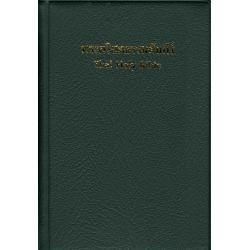 Thai, Bijbel, Klein formaat, Stevige vinyl kaft