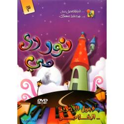 Arabisch, Kinder Dvd, Better Life Kids