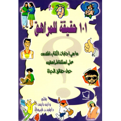 Arabisch, Kinderboek, Realiteit 101, Wayne Rice & David Veerman
