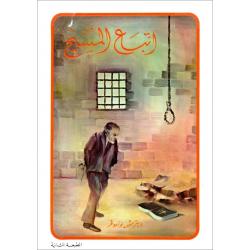 Arabisch, Boek, Navolging, Dietrich Bonhoeffer