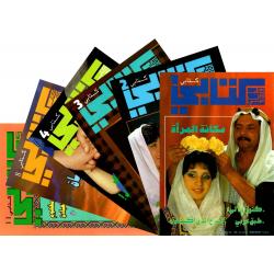 Arabisch, Brochure, Kitabi, Diverse
