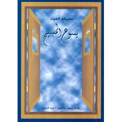 Arabisch, Boek, Jezus - een Bijbelse verdediging van zijn Goddelijkheid, Josh McDowell