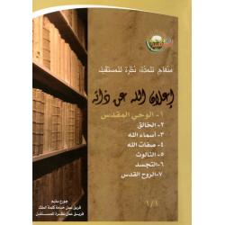 Arabisch, Bijbelstudie, Gods openbaring van zichzelf