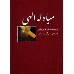 Farsi/Perzisch, Brochure De omwisseling, Derek Prince