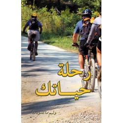 Arabisch, Brochure, Life is more