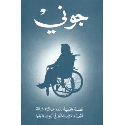 Arabisch, Boek, Joni, J. Eareckson-Tada
