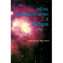 Oekraïens, Boek, Bijbel, wetenschap en evolutie, Russell W. Maatman