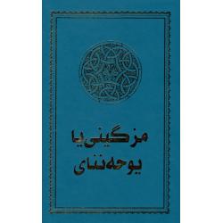 Koerdisch-Sorani, Bijbelgedeelte, Evangelie van Johannes