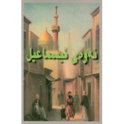 Koerdisch-Sorani, Boek, Zonen van Ismael, F. B. Houl