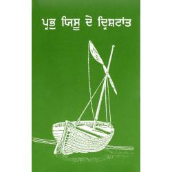 Punjabi, Brochure, Gelijkenissen