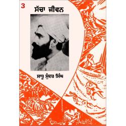 Punjabi, Brochure, Echt leven, Sadhu Sundar Singh