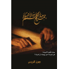 Arabisch, Boek, Alles wat de profeten hebben voorzegd, John R. Cross