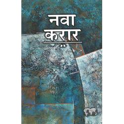 Marathi, Nieuw Testament, ERV, Groot formaat, Paperback
